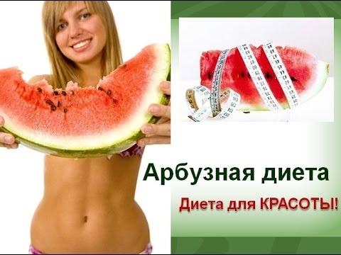 Арбузная диета для летнего похудения: меню, отзывы, результаты
