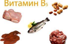 Продукты с большим содержанием витамина В5 пантенола.