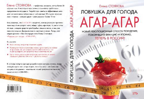 Диета Сибарит Елены Стояновой: меню по этапам, рецепт коктейля, отзывы и результаты похудения